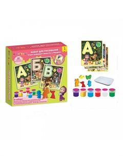 Набор для рисования Учим алфавит вместе с Машей Маша и медведь