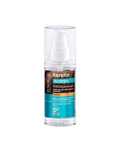 Флюид для волос Keratin 50 мл Dr.sante