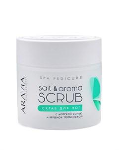 Скраб для ног с морской солью и вербеной тропической Salt Aroma Scrub 300 мл Aravia