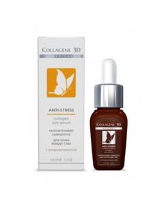Коллагеновая сыворотка для кожи вокруг глаз от темных кругов и отечности Anti Stress 10 мл Medical collagene 3d