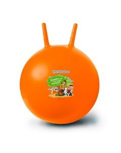 Мяч попрыгун Простоквашино 50 см Яигрушка