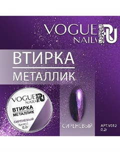 Втирка Металлик сиреневая Vogue nails