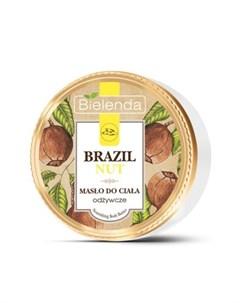 Масло для тела Brazil Nut 250 мл Bielenda