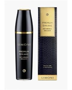 Эмульсия для лица Limoni