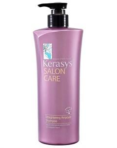 Шампунь для волос Салон Кэр Гладкость и блеск Kerasys