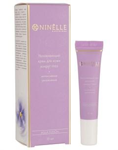 Крем для кожи вокруг глаз увлажняющий Ninelle