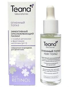 Пилинг для лица Огненный топаз омолаживающий с голубым ретинолом и фруктовыми кислотами Teana
