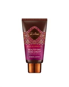 Крем для рук Ritual of Seduction Beautifying Hand Cream Zeitun