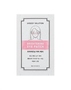 Патчи для век Speedy Solution Brightening Eye Patch Missha