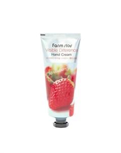 Крем для рук Visible Difference Hand Cream Strawberry Farmstay