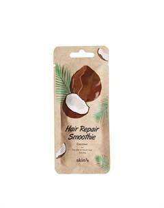 Маска для волос Hair Repair Smoothie Coconut Skin79