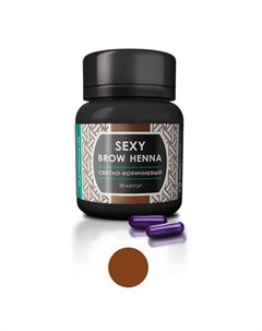 Innovator cosmetics sexy brow henna набор 30 капсул светло коричневая хна