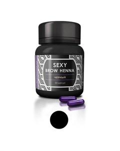 Innovator cosmetics sexy brow henna набор 30 капсул черная хна