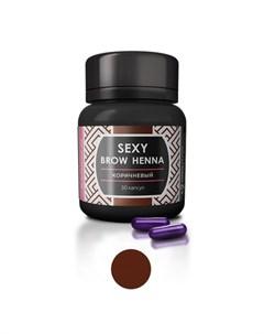 Innovator cosmetics sexy brow henna набор 30 капсул коричневая хна