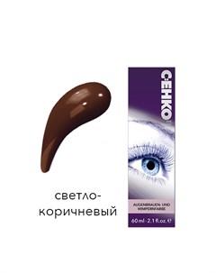 C ehko краска для бровей и ресниц светло коричневый 60мл Cehko