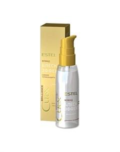 Estel флюид блеск curex briliance с термозащитой для всех типов волос 100мл Estel professional