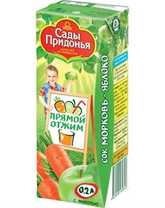Сок морковь яблоко с мякотью 200мл Сады придонья