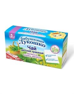 Чай детский травяной Мелисса чабрец фенхель 20гр Бабушкино лукошко