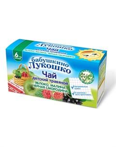 Чай детский травяной Яблоко малина чёрная смородина 20гр Бабушкино лукошко