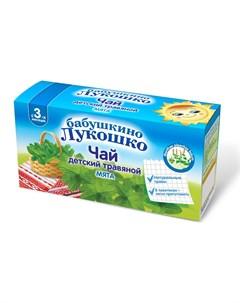 Чай детский травяной Мята 20гр Бабушкино лукошко