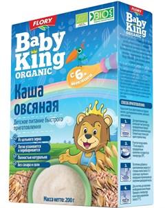 Каша овсяная Organic 200гр Baby king