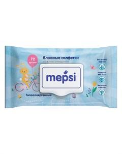Влажные салфетки детские гипоаллергенные 72шт Mepsi