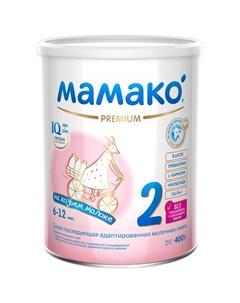 Сухая адаптированная молочная смесь 2 на основе козьего молока 400гр Мамако