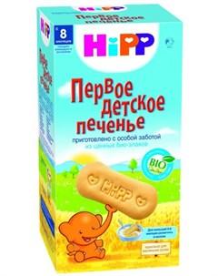 Первое детское печенье Hipp 150гр