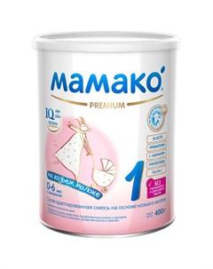 Сухая адаптированная молочная смесь 1 на основе козьего молока 400гр Мамако
