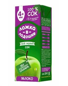 Сок Яблоко осветлённый восстановленный 0 2л Ложка в ладошке