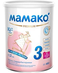 Сухой молочный напиток с бифидобактериями 3 на основе козьего молока 400гр Мамако