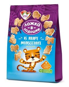 Печенье детское В мире животных 150гр Ложка в ладошке