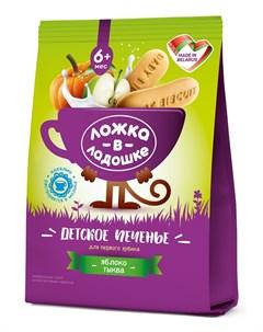 Печенье детское Яблоко и тыква 150гр Ложка в ладошке