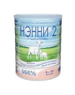 Сухая молочная смесь Нэнни 2 на основе козьего молока с пребиотиками 800гр Бибиколь