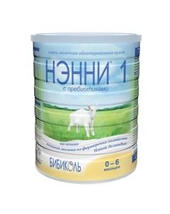 Сухая молочная смесь Нэнни 1 на основе козьего молока с пребиотиками 800гр Бибиколь
