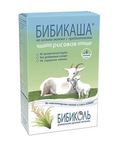 Детская каша рисовая на козьем молоке 200гр Бибиколь