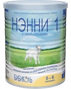 Сухая молочная смесь Нэнни 1 на основе козьего молока с пребиотиками 400гр Бибиколь