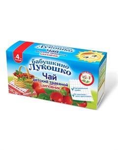 Чай детский травяной Шиповник 20гр Бабушкино лукошко