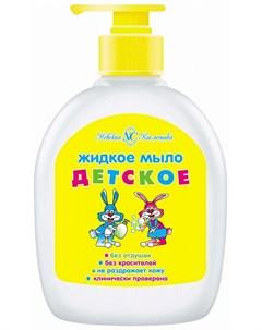 Мыло жидкое Невская косметика Детское 300мл