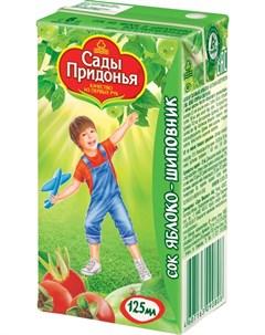 Сок яблоко шиповник осветленный 125мл Сады придонья