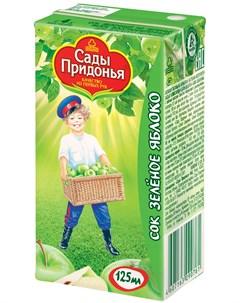 Сок зеленое яблоко осветленный 125мл Сады придонья