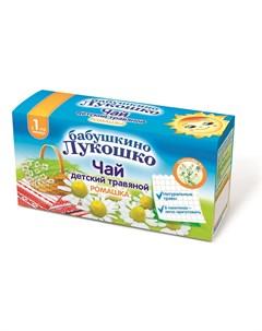 Чай детский травяной Ромашка 20гр Бабушкино лукошко