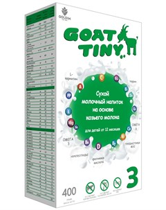 Молочный напиток Goattiny 3 на козьем молоке 400гр