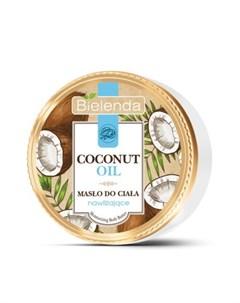 Масло для тела Coconut Oil 250 мл Bielenda