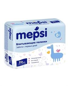 Впитывающие пеленки 60х60 20шт Mepsi