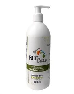 Крем для ног антибактериальный защита от грибка Food care Континент Красоты 500 мл Континент красоты