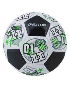 Мяч футбольный размер 5 32 панели 2 подслоя машинная сшивка 260 г Onlitop
