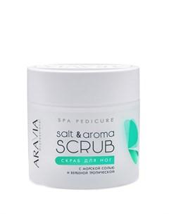 Aravia professional скраб для ног с морской солью и вербеной тропической salt aroma scrub