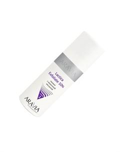 Aravia professional lactica exfoliate 10 пилинг с молочной кислотой 150 мл