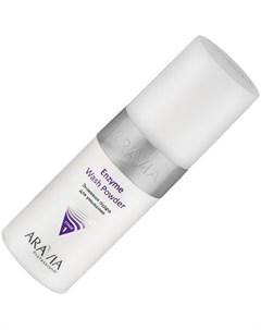 Aravia professional enzyme wash powder энзимная пудра для умывания 150 мл